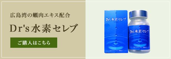 Dr's 水素セレブ