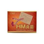 HM真菌 250mg×60カプセル